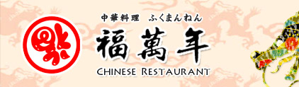 中華料理 福萬年 ふくまんねん