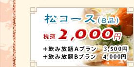 松コース2,100円