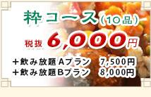 粋コース 6,300円