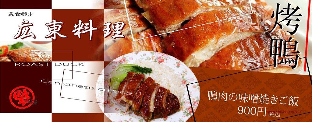 鴨肉の味噌焼きご飯