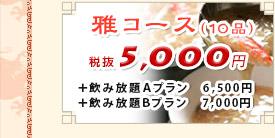 雅コース 5,250円