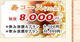 寿コース 8,400円