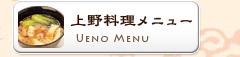 上野御徒町店の料理眼ミメニュー